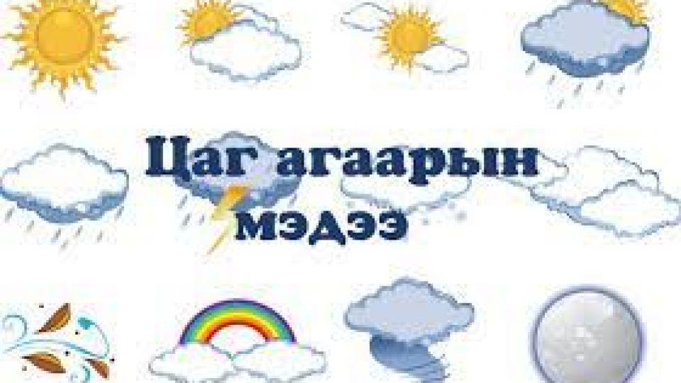-агаар.jpg